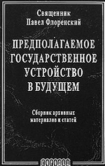 Book of P. Florensky